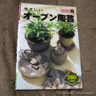 Used Japanese Art Craft Book – Simple Oven Ceramic