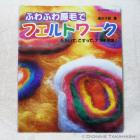 Used Japanese Craft Book – Felt Work