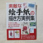 Used Japanese Art Book – Picture Postcard technique / examples