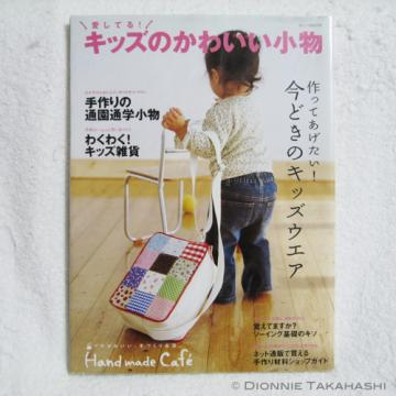 Used Japanese Craft Book – Cute Kids Goods