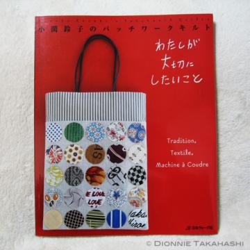 Used Japanese Craft Book – Suzuko Kosekis Patchwork Quilts