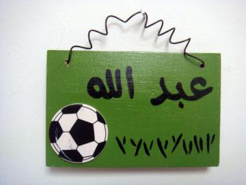 Abed Allah عبدالله Handmade Personalized Name Plate