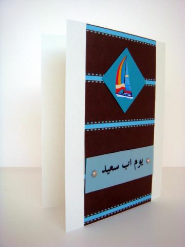 Arabic    Father&#039;s Day Sailboat Handmade Greeting Card