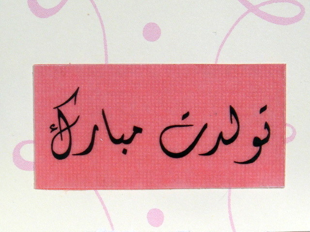 Full HD Birthday wish persian Wallpapers Android Desktop HD – Persian Birthday Cards