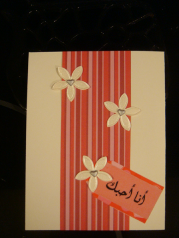Arabic I Love You Card (to a male)