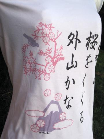 Japanese Haiku Cherry Blossom Tank Top (L)