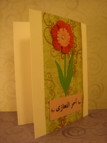 Arabic أحر التعازى Sympathy Card with Red Fabric Flower