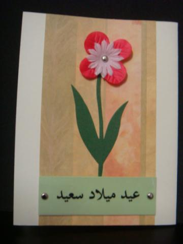 Arabic عيد ميلاد سعيد Happy Birthday Pink & White Fabric Flower Greeting Card