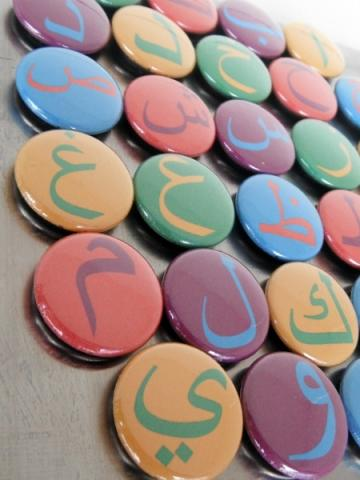 "28 Arabic Alphabet 1"" Magnets"