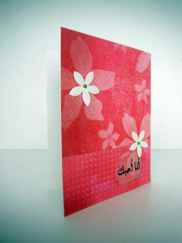 Arabic I Love You (to a male) 2 White Flowers Card