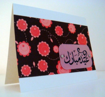 Islamic عيد مبارك Eid Mubarak Pink Flowers Greeting Card