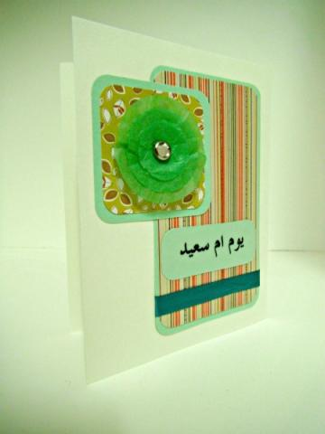 Arabic Happy Mother's Day يوم ام سعيد Tissue Flower & Ribbon Handmade Greeting Card