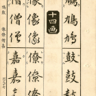 Mandarin Penmanship 10 Pages of Chinese Characters