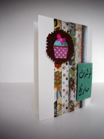 Farsi Happy Birthday تولدت مبارک Shiny Cupcake Greeting Card