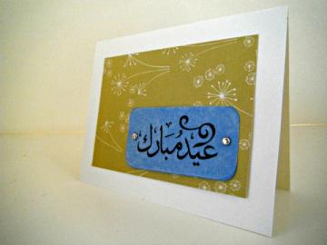Islamic Eid Mubarak  عيد مبارك for Ramadan Green & Blue Greeting Card