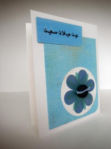 Arabic Happy Birthday    Blue Button Flower Card
