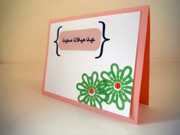 Arabic Happy Birthday عيد ميلاد سعيد Green Letterpressed Flowers Card