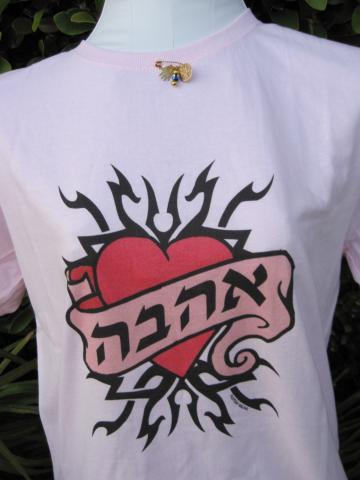 Hebrew Love Tattoo T-Shirt