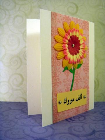 Arabic ألف مبروك Congratulations Yellow & Red Fabric Card